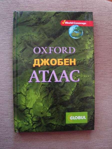 Джобен атлас Oxford