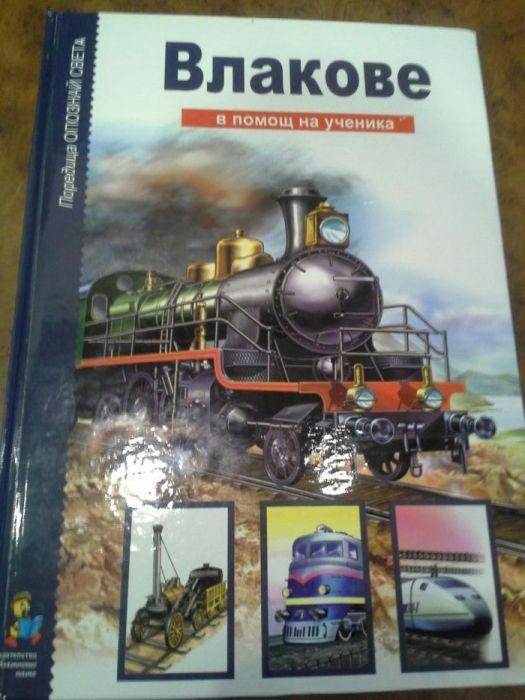 Детски енциклопедии книжки