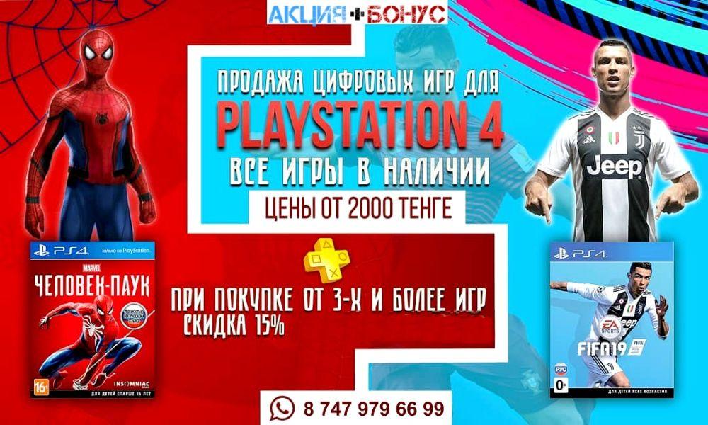 Прошивка PS4/Установка игр PS4/Игры на ПС4 (по Казахстану)