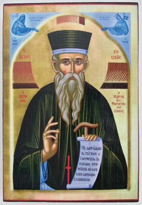 Икона на Свети Козма Етолийски ikona Sveti Kozma Etoliiski