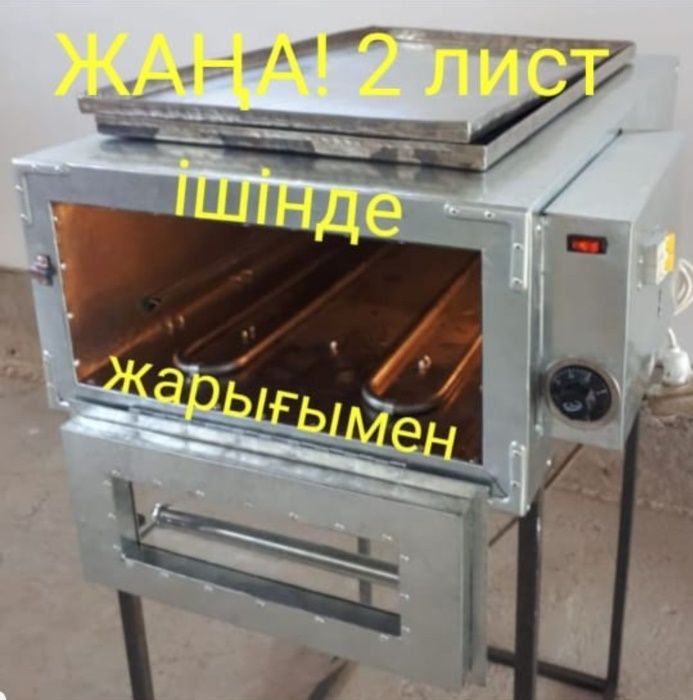 ЖАҢА Газ мангал Дөнер аппарат Самса пеш/печь/духовка Тостер Фритюрница