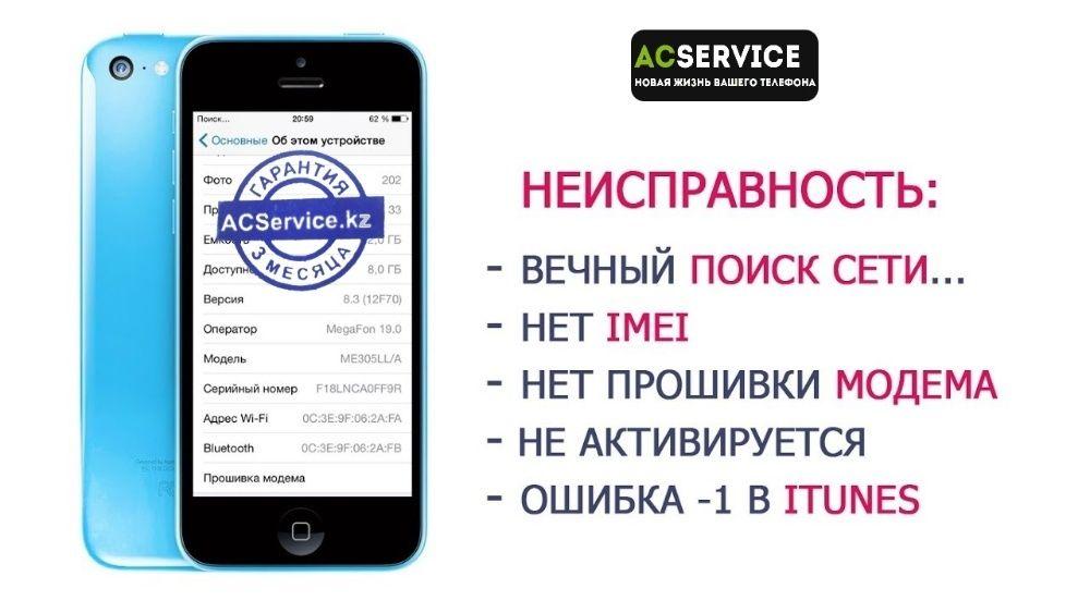 айфон 5c ремонт модема