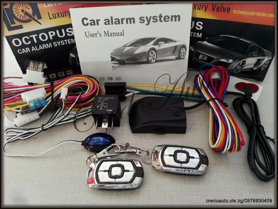Автомобилна аларма Octopus LQ55.+Вдигане на стъкла+Багажник