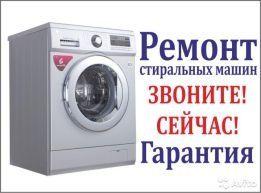 Ремонт стиральных машин Кызылорда - изображение 1