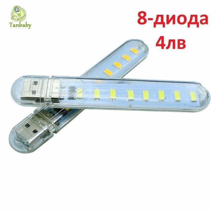 Юсб лед лампи / usb led lamp