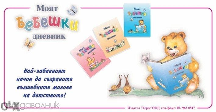 Книга Моят бебешки дневник ( моето бебе )