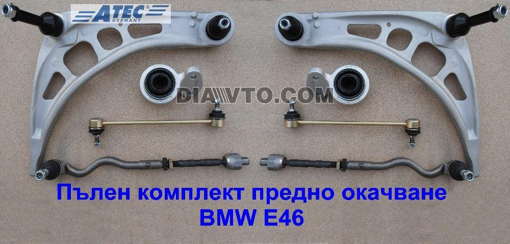 299 лв. BMW Е46 Комплект предно окачване носачи накрайници за
