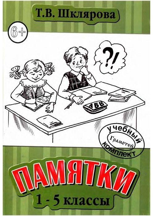 Памятки для школьников 1-5 класс. Русский язык, математика