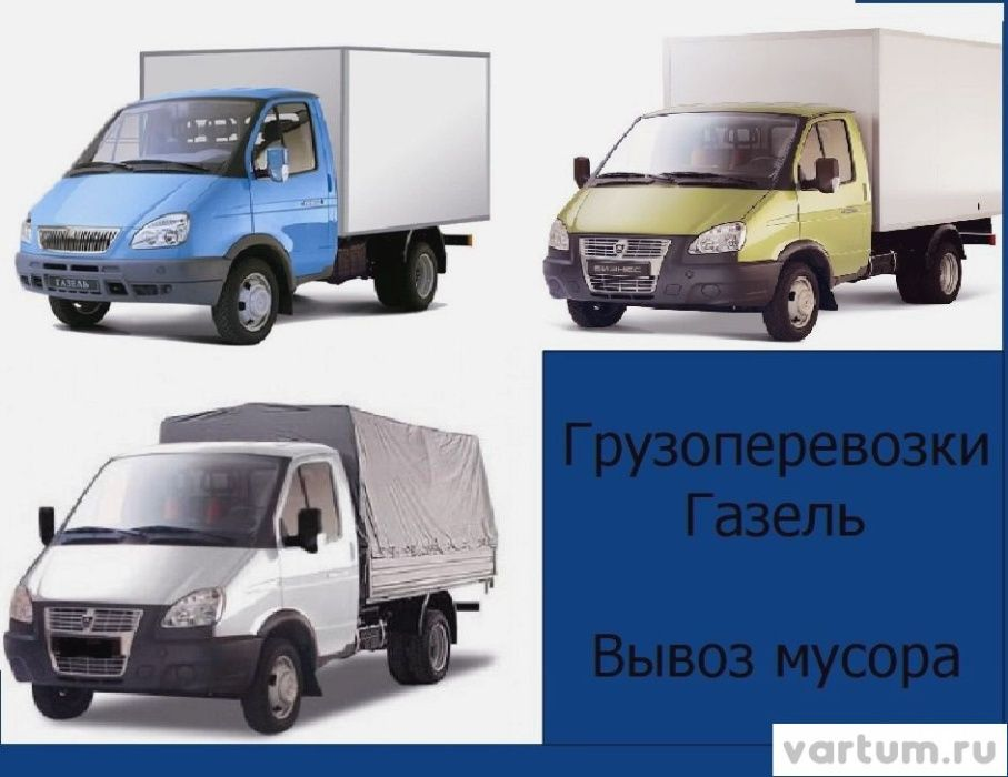 Аренда Газели 2000 тг/час ,Грузчики ,Вывоз строй мусора.Астана