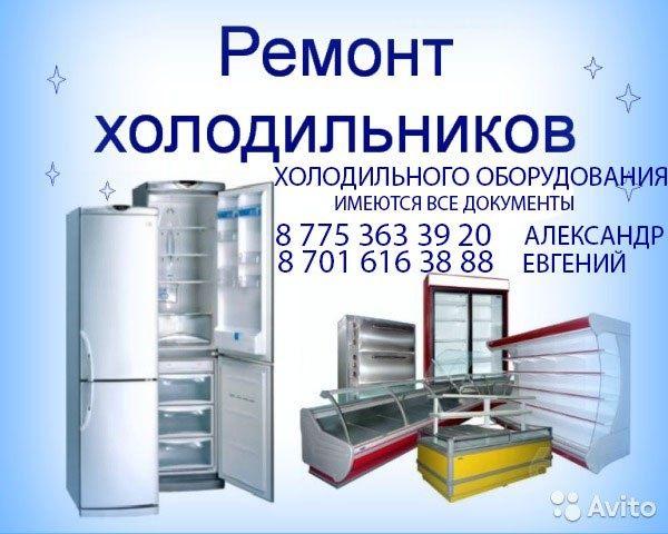 Ремонт холодильников и холодильного оборудования (ВСЕХ МАРОК)