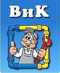 - ВиК услуги, ремонти за бита, офиса, заведения, малки производства