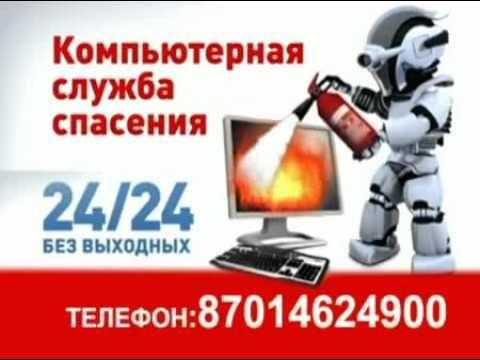 Ремонт Компьютеров АКТАУ с выздом