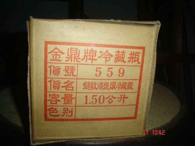 sticle rezerva termos vintage China