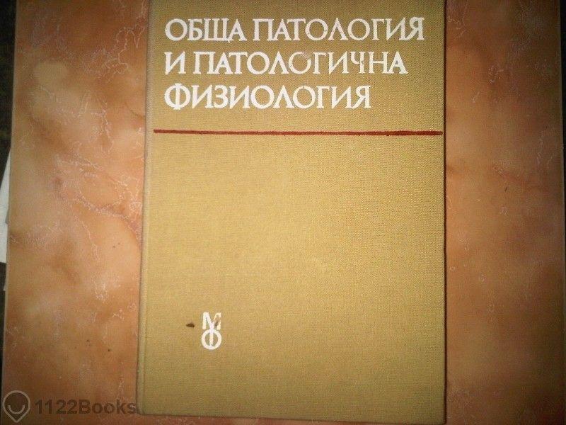 Учебник: Обща патология и патологична физиология