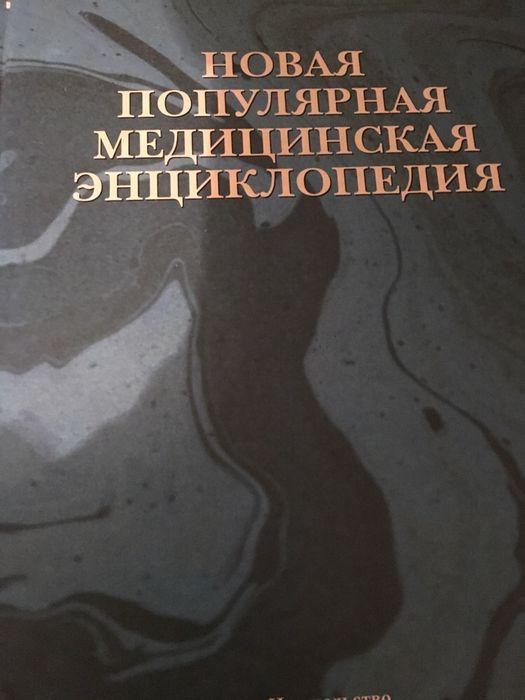 Медицинский книги
