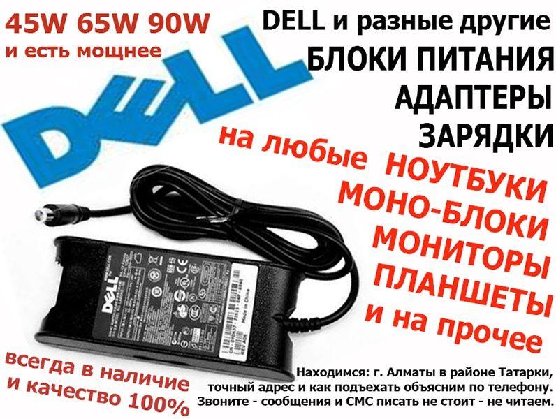Для DELL и есть на другие ноутбуки моно-блоки адаптеры зарядки питания