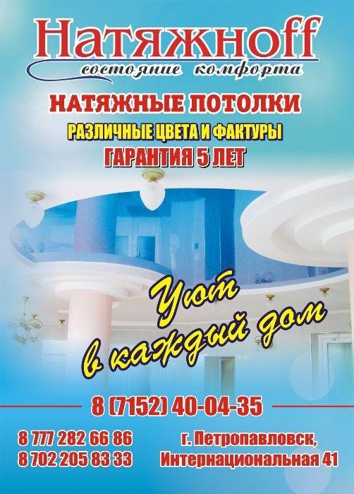 """Натяжные потолки """"Натяжноff"""""""