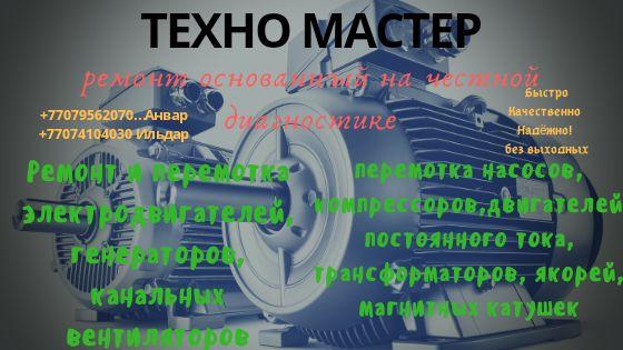АКЦИЯ! Перемотка электродвигателей, насосов, генераторов, компрессоров