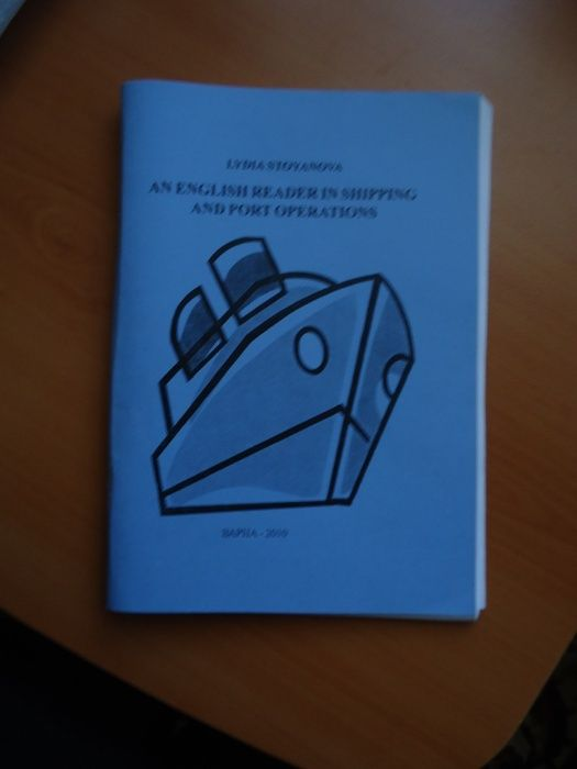 An English Reader in Shipping and Port Operations (Лидия Стоянова)
