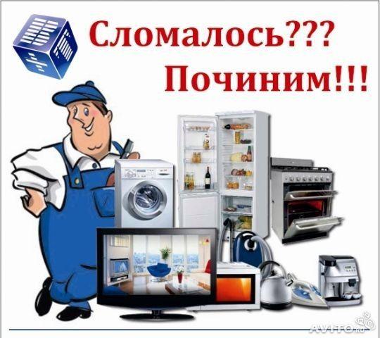 Ремонт стиральных машин и другой бытовой техники! Гарантия ремонта