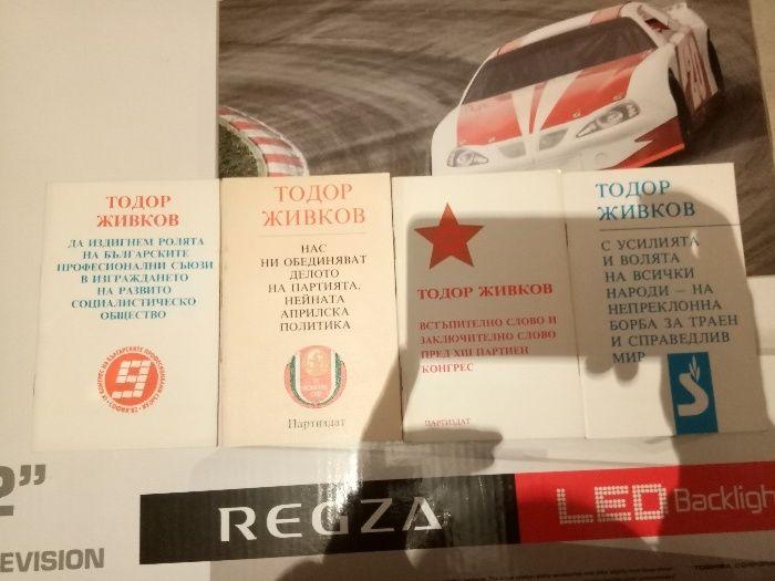 Книжки на Тодор Живков