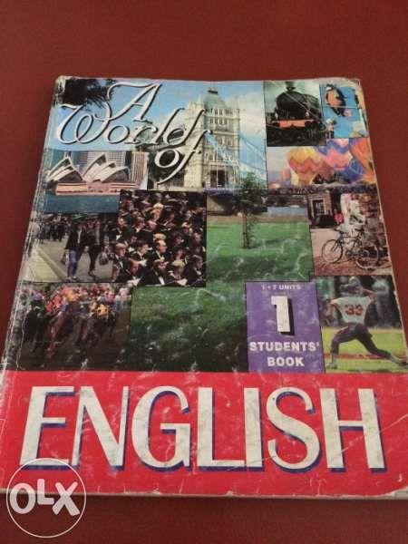 Учебник по английски език на Lettera-A World of English 1-7 units