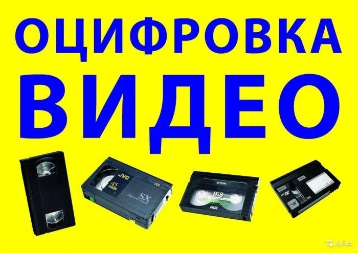 Оцифровка кассет, vhs,miniDV, vhs-c, video-8 кассет на dvd