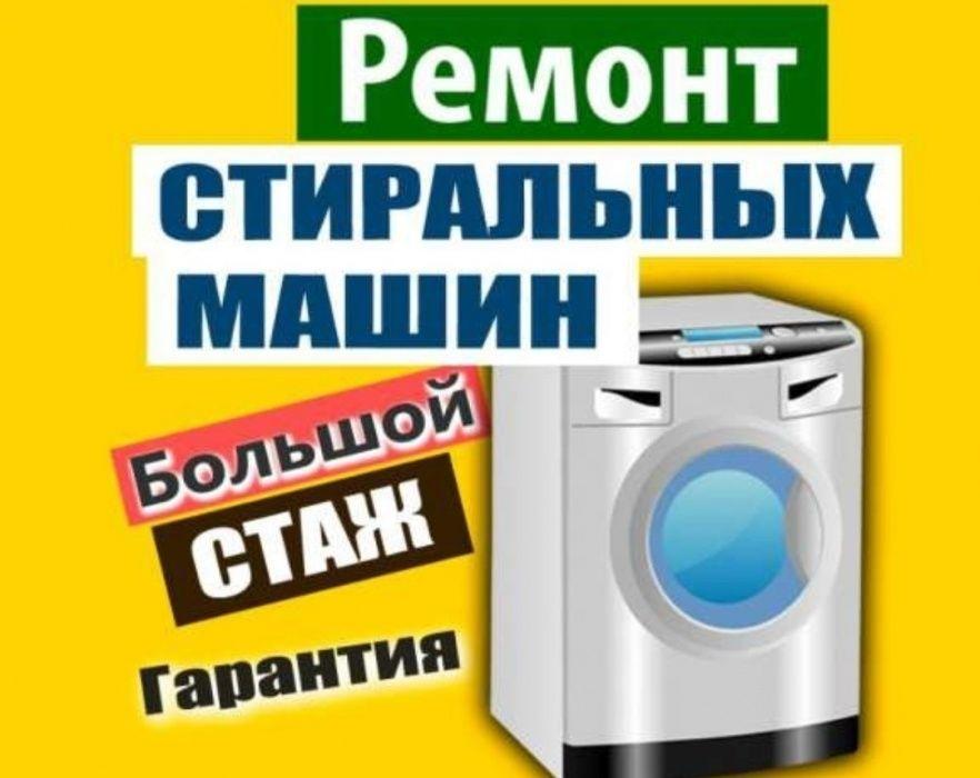 Ремонт и установка стиральных машин автомат. На дому