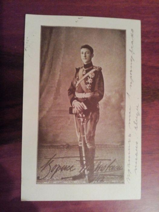 Пощенска картичка 1912! Княз Борис Търновски в парадна униформа