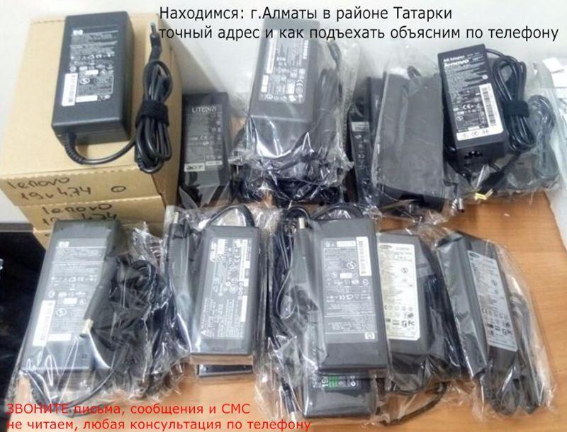 на ASUS для DELL к HP и др. НОУТБУКАМ зарядки-адаптеры-блоки питания