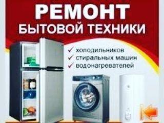 Ремонт холодильников стиральных машин бойлеров кондиционеров