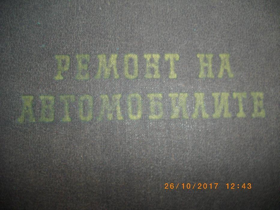 Ремонт На Автомобила-Наръчник Ремонтни Дейности На Автомобила-1954год.