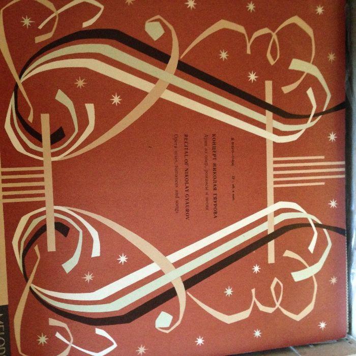 Концерт на Николай Гяуров - Мелодия Д 013513-14(а)