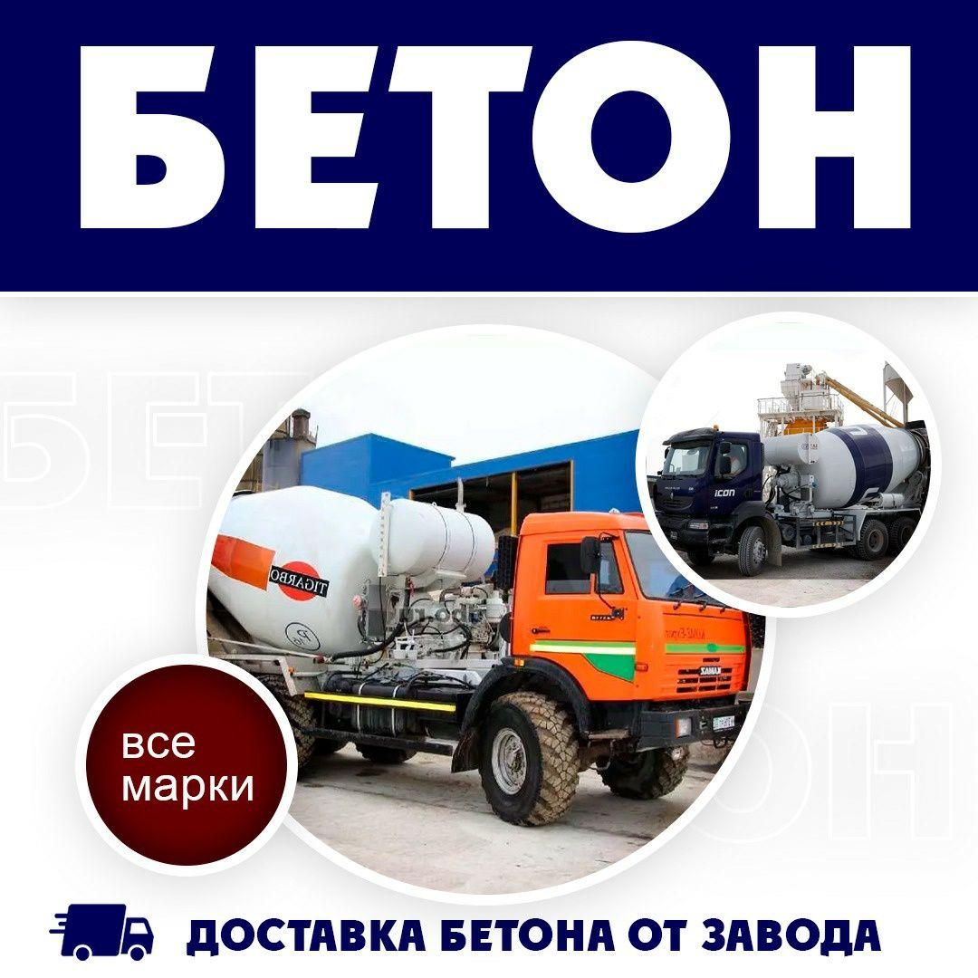 Бетон м300 миксер требования к растворам и бетонным смесям