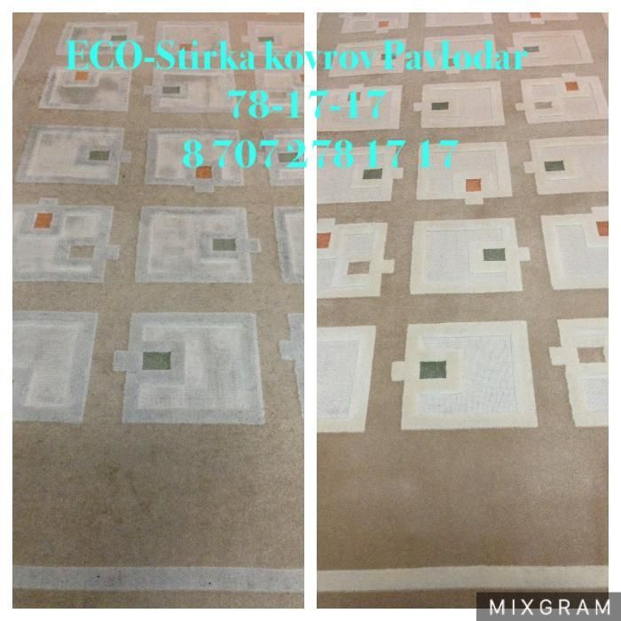 ECO-стирка ковров 78-17-17.