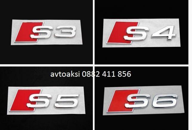 Емблеми за калник и заден капак Ауди S3,S4,S6 цената е за 1бр