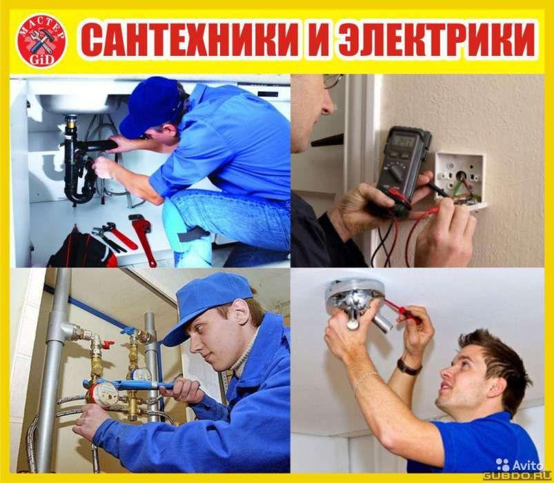 Услуги электрика, сантехника ,плотника, установка и ремонт мебели