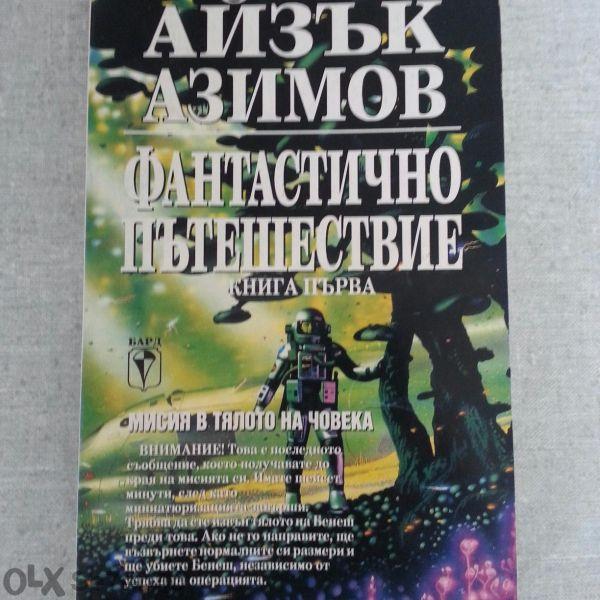 Нова! Айзък Азимов - Фантастично пътешествие, книга 1