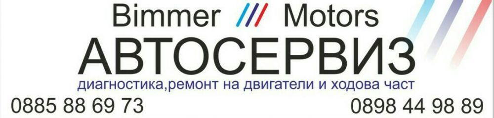 Автосервиз Биммер Моторс