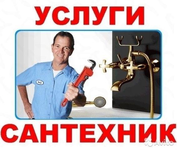 Профессиональная прочистка канализации.Разморозка труб.Сантехник.Вызов