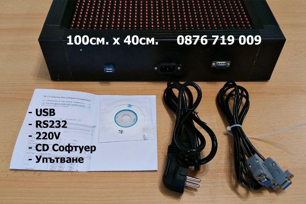 LED информационни табла, ЛЕД светеща реклама P10, рекламни табели гр. Пловдив - image 7