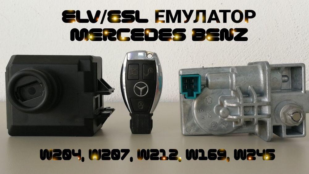 Емулатор 300лв ELV/ESL за Mercedes W204,W212,W169, W245,X204 GLK и др