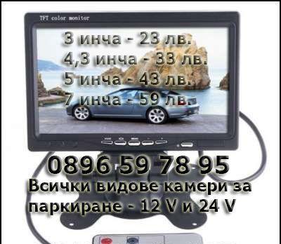 TFT LCD 7 инча монитор камера паркиране паркинг сензор DVD, VCR, CCT