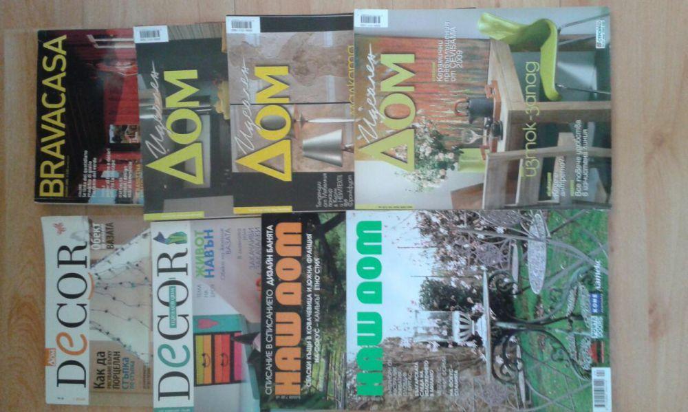 Лот от списания Наш дом,Идеален дом,Къщата, Brava casа