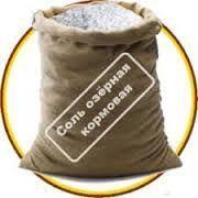 Соль кормовая для животных по 20 тг/кг