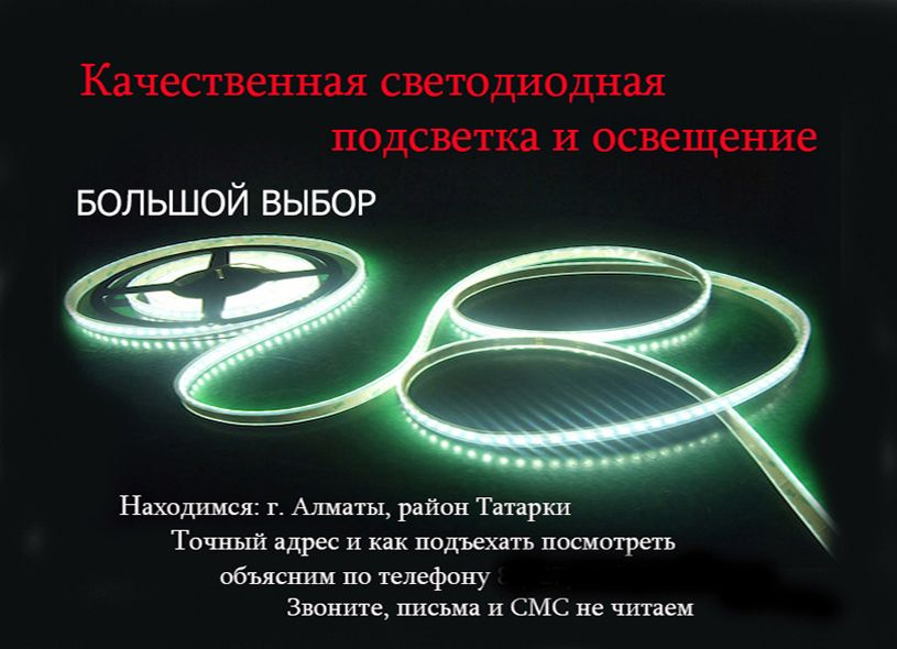 разный гибкий неон (светящийся шнур-провод) и свето-диодные LED ленты