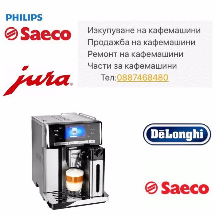 Кафемашина Делонги,Саеко подходяща за офиси кафенета магазини Saeco гр. София - image 3