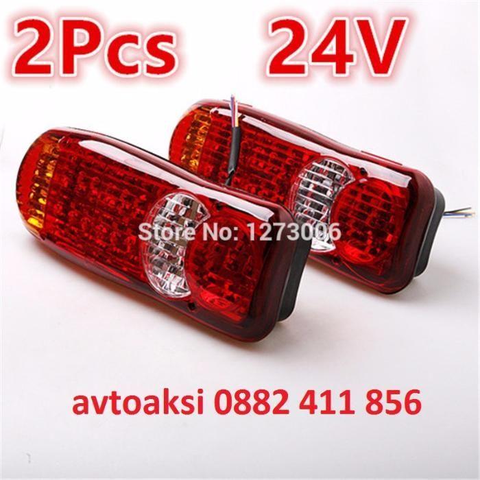 Стопове LED диодни 24V чисто нови цена за 2бр модел:026