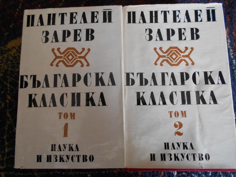 П. Зарев - Българска класика, Творци на българската литература