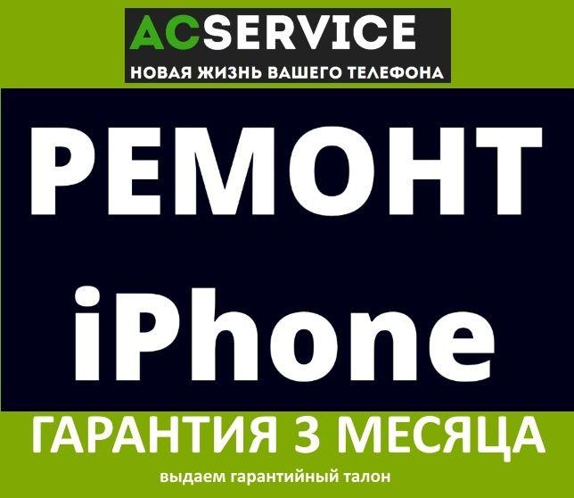 Ремонт iPhone в Алматы - Сервисный центр Apple City